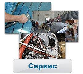 ремонт  легкомоторных самолетов и вертолетов