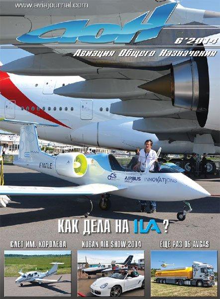 Сборка легких самолетов и вертолетов