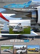 кит-наборы вертолеты