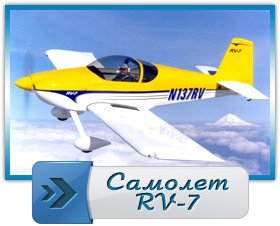 купить самолет RV-7