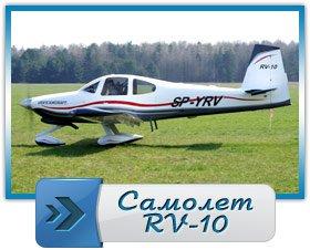 стоимость самолета RV-10
