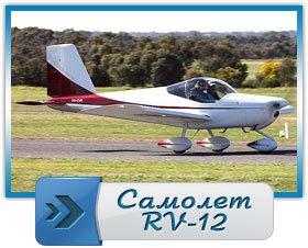 Самолет RV-12 в Украине