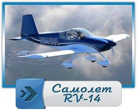 харктеристики самолета RV-14